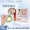 PANDA BROTHER日本去鼻毛蜜蜡鼻毛清理器拔毛胶清理污拔鼻毛神器