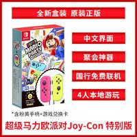 Nintendo 任天堂 国行专用 任天堂 Switch NS 超级马力欧派对 joy-con特别套装