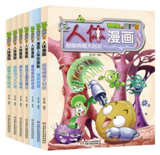 京东PLUS会员 : 《植物大战僵尸2·人体漫画》(套装共7册)