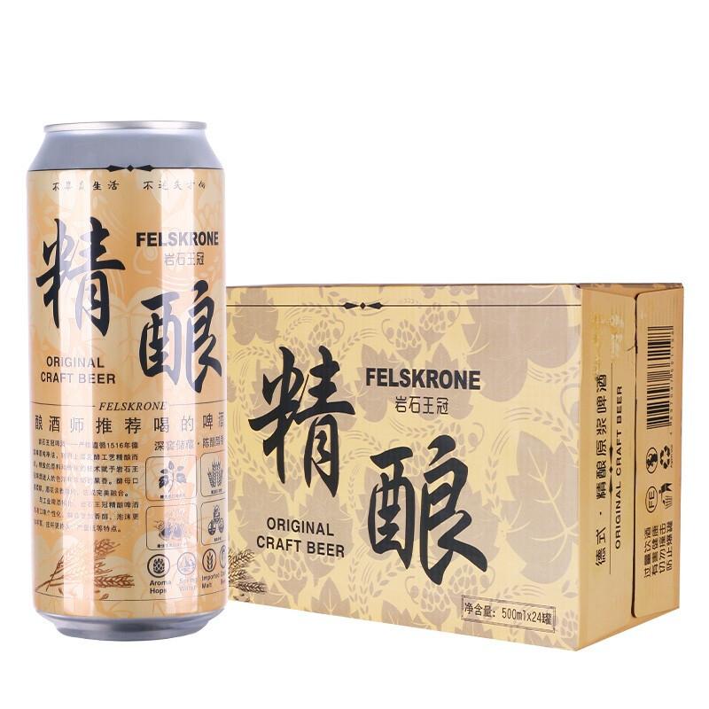 FELSKRONE 岩石王冠 精酿原浆小麦白啤酒500毫升*24听整箱装