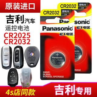 Panasonic 松下 适用于吉利帝豪GS博瑞GL博越ec7远景x3领克x6缤越遥控器汽车钥匙电池CR2025松下精装CR2032纽扣电子百万款s1
