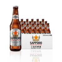Sapporo 精酿拉格啤酒 330ML*24瓶