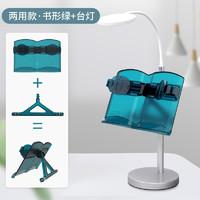 南国书香 NG-T455A 阅读架 两用款 书形绿+台灯
