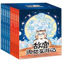 《故宫御猫夜游记》(套装 共10册)