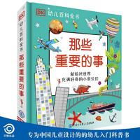 PLUS会员:《DK幼儿百科全书:那些重要的事》