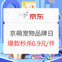 促销活动:京东 京萌宠物品牌日