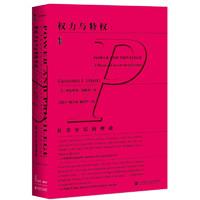 《甲骨文丛书·权力与特权:社会分层的理论》(精装)