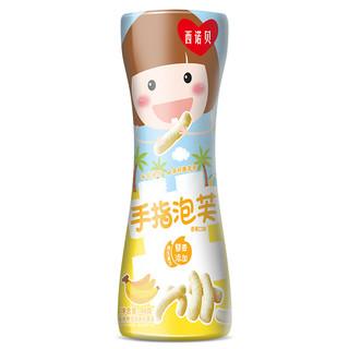 西诺贝手指泡芙48g香蕉原味宝宝儿童零食饼干 圈圈泡芙 牛奶味