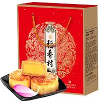 DXC 稻香村 月饼礼盒 迷你月饼   6味15饼 510g