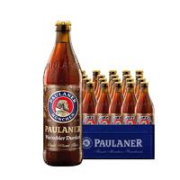周三购食惠:PAULANER 保拉纳 黑小麦啤酒 500ml*20瓶