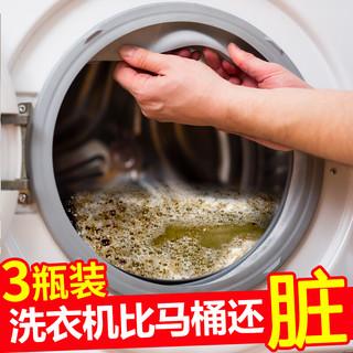 心居客 洗衣机槽清洁剂滚筒内壁清洗剂 家用全自动滚筒洗衣机清洗剂清洁除霉去污粉 3瓶装