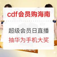 直播专享:首秀!抽多重千元好礼!cdf海南第一期超级会员日直播