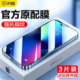 SMARTDEVIL 闪魔 iPhone13钢化膜13Promax苹果13全屏全覆盖12pro迷你十三13mini防爆13Pro Max手机ip玻璃防摔pro保护贴膜