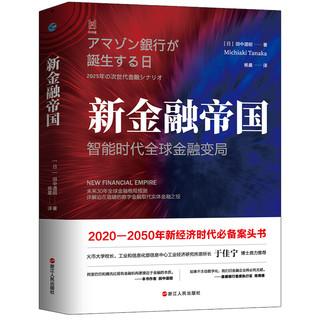 京东PLUS会员 : 《智能时代全球金融变局》