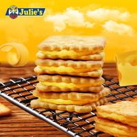 Julie's 茱蒂丝 雷蒙德 夹心饼干 芝士乳酪味  180g