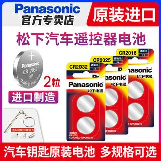 Panasonic 松下 原装进口松下CR2032/CR2025/CR1632/CR2450/CR2016汽车钥匙遥控器纽扣电池适用于现代奥迪大众奔驰别克宝马