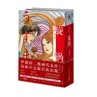 京东PLUS会员:《旋涡》伊藤润二代表作 简体中文版