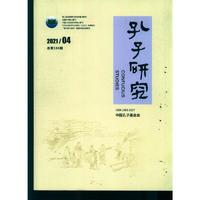 《孔子研究 2021年-第4期》