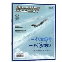 《航空世界 2021年第8期》