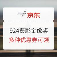 促销活动:京东 924摄像金像奖专场