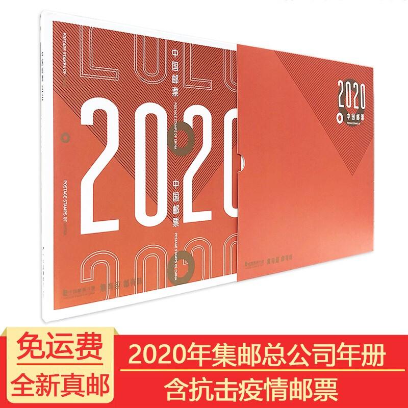 2020年邮票年册 中国集邮总公司 形象册