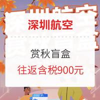 深圳航空赏秋盲盒 27个始发地可选