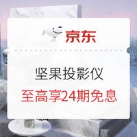 京东商城 坚果投影仪 专场活动