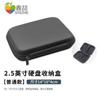 鑫喆 2.5英寸移动硬盘包 普通版