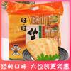 旺旺仙贝 米饼膨化米果饼干 儿童零食大礼包520g