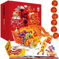 《礼盒3D珍藏版:中国传统节日立体书》