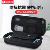 Biaze 毕亚兹 任天堂switch国行收纳包 NS游戏机 Switch保护包硬壳包周边配件 多功能便携收纳盒 YX27