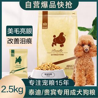 Navarch 耐威克 泰迪贵宾成犬狗粮2.5kg-5kg宠物狗粮美毛祛泪痕