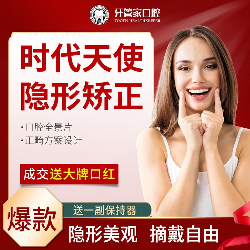 限北京 : 牙管家 时代天使标准版隐形牙齿矫正套餐