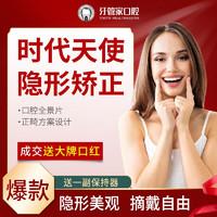 限北京:牙管家 时代天使标准版隐形牙齿矫正套餐