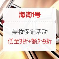 促销活动:海淘1号 KIKO MILANO 美妆促销活动