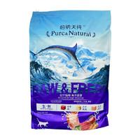 PLUS会员:Pure&Natural 伯纳天纯 猫粮 海洋盛宴冻干粮 7kg