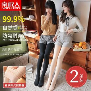 Nan ji ren 南极人 2条装打底裤女光腿加绒加厚(200克加绒 适合0-15度)