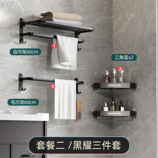 起点如日 卫生间置物架套装免打孔厕所洗手间毛巾架浴室收纳架洗澡间壁挂式