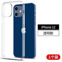 MOSBO iPhone 12 透明硅胶手机软壳