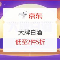 促销活动:京东大牌白酒