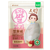 ivenet 艾唯倪 有机米饼干 苹果味 30g