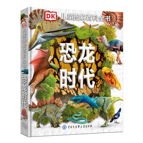 《DK儿童图解百科全书·恐龙时代》