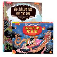 《乐乐趣 记忆宫殿训练书》(套装2册)