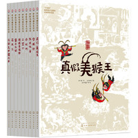 《中国戏曲启蒙绘本》(套装共9册)