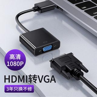 番数hdmi转vga转换器带音频供电hdim高清线接口笔记本电脑显示器vja电视投影仪视频转接头机顶盒hami连接线