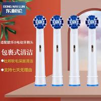 东耐伦 欧乐B电动牙刷头  EB20-2标准型四支装