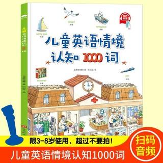 《儿童英语情景认知1000词》有声伴读启蒙发声