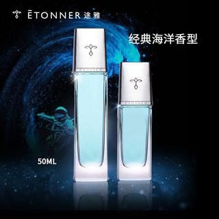 ETONNER 途雅 汽车香水补充液 法国原产地香精原料 天然植物萃取 海洋香型50ML