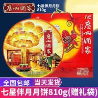 广州酒家 七星伴月中秋月饼礼盒装团购广式双蛋黄莲蓉五仁月饼810g