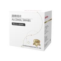 yuwell 鱼跃 一次性酒精消毒棉片 3*6cm 50片
